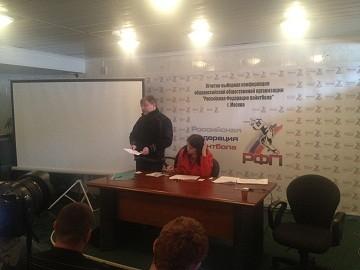 Внеочередная Конференция Российской Федерации Пейнтбола