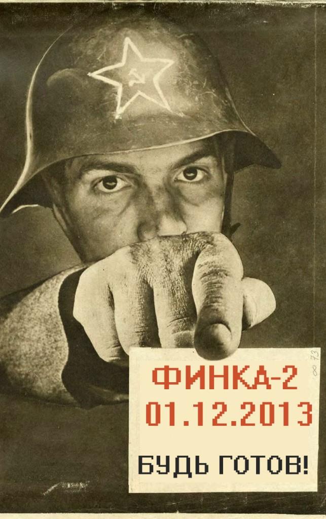 """Новая Тактическая Игра """"Финка-2"""""""