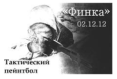 """""""Финка"""" Большая Тактическая Игра"""